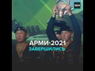 Завершились Армейские международные игры-2021 — Москва 24