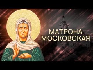 СВ.БЛ. Матрона Московская. Документальный фильм