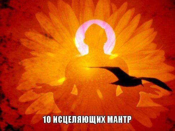 10 исцеляющих мантр