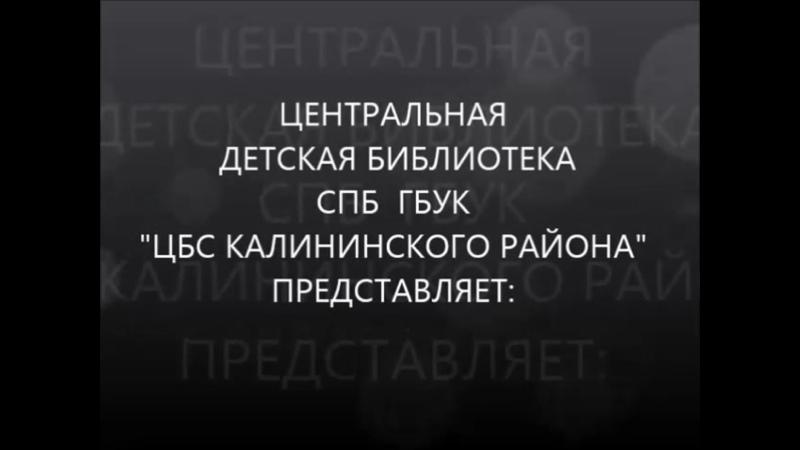 Видеобеседа Где живут медведи ЦДБ СПб ГБУК ЦБС Калининского района