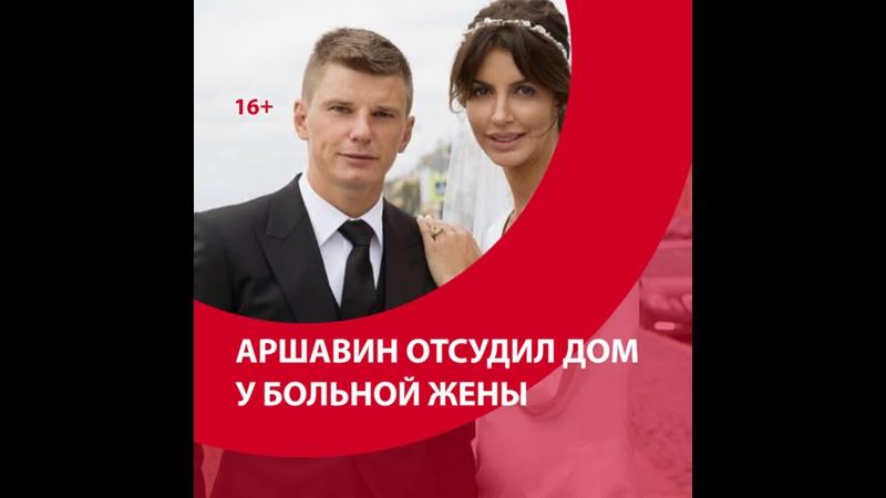 Аршавин отсудил дом у бывшей жены Москва FM