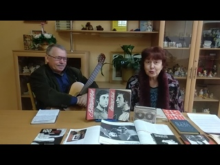 Н.И. Зотова и В. Архипов. Встреча ко Дню рождения Владимира Высоцкого