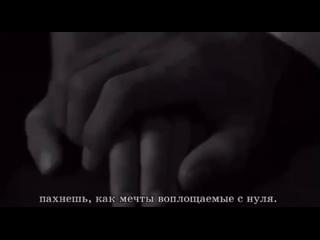 ты пахнешь как любовь..)