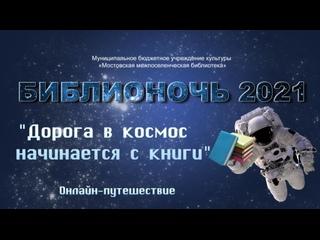 """Онлайн-путешествие """"Дорога в космос начинается с книги"""""""