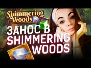 ЗАНОС НЕДЕЛИ В  Swimmering Woods  СЛОТ ПРОЙДЕН _ Casino Cat