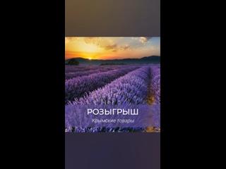 Video by Натуральные товары из Крыма в Сургуте