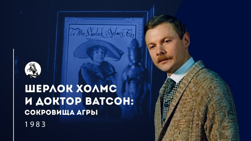 Приключения Шерлока Холмса и доктора Ватсона в HD Серии 8 9 Сокровища Агры 1983