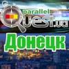 Квест в Донецке