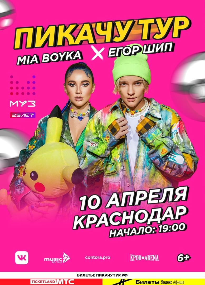 Афиша Краснодар MIA BOYKA & ЕГОР ШИП : 10.04 КРАСНОДАР АРЕНА