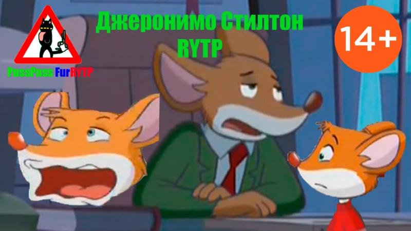 Джеронимо Стилтон RYTP