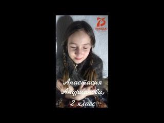 #9ДнейДоПобеды/Анастасия Андрианова, 2 класс
