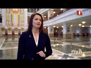 Корреспондент Президентского Пула Анна Пыж (ОНТ) о дресс-коде