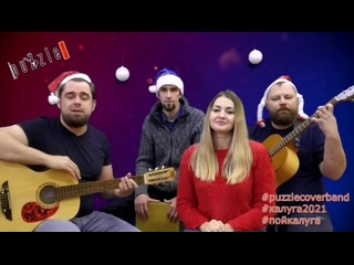 puZzle _cover_band -  челлендж Пойкалуга