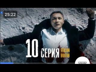 Я все про*бал, всех потерял | Serjan Bratan | 10 серия