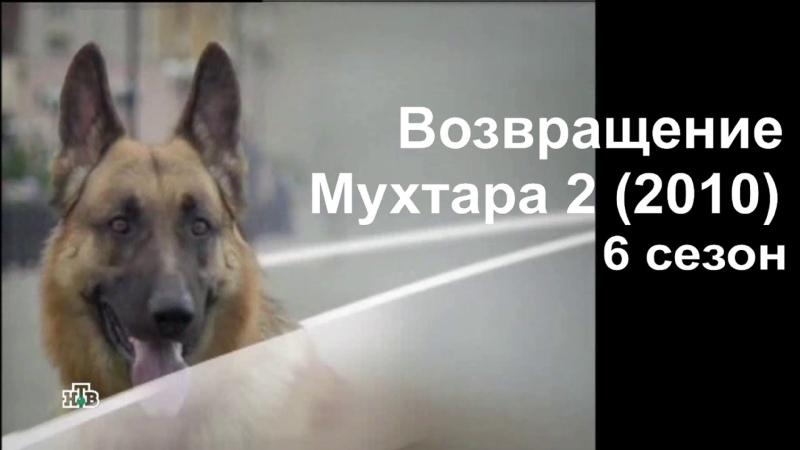 Возвращение Мухтара 2 2010 6 сезон 92серия