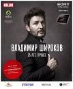 Личный фотоальбом Владимира Широкова