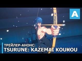 Tsurune: Kazemai Koukou Kyuudoubu – трейлер-анонс полнометражного аниме