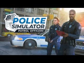 Здравия желаю! Police Simulator: Patrol Officers