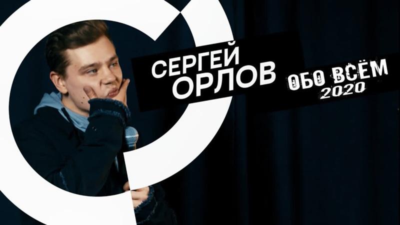 Сергей Орлов - Обо всём (2020)
