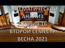 Lecture 16 MA. 2020/21. Semester 2