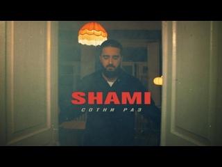 Премьера клипа! SHAMI (ШАМИ) - Сотни раз ()