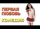 Шикарная комедия, вспомнить молодость и посмеялся! - ПЕРВАЯ ЛЮБОВЬ Русские комедии 2021 новинки
