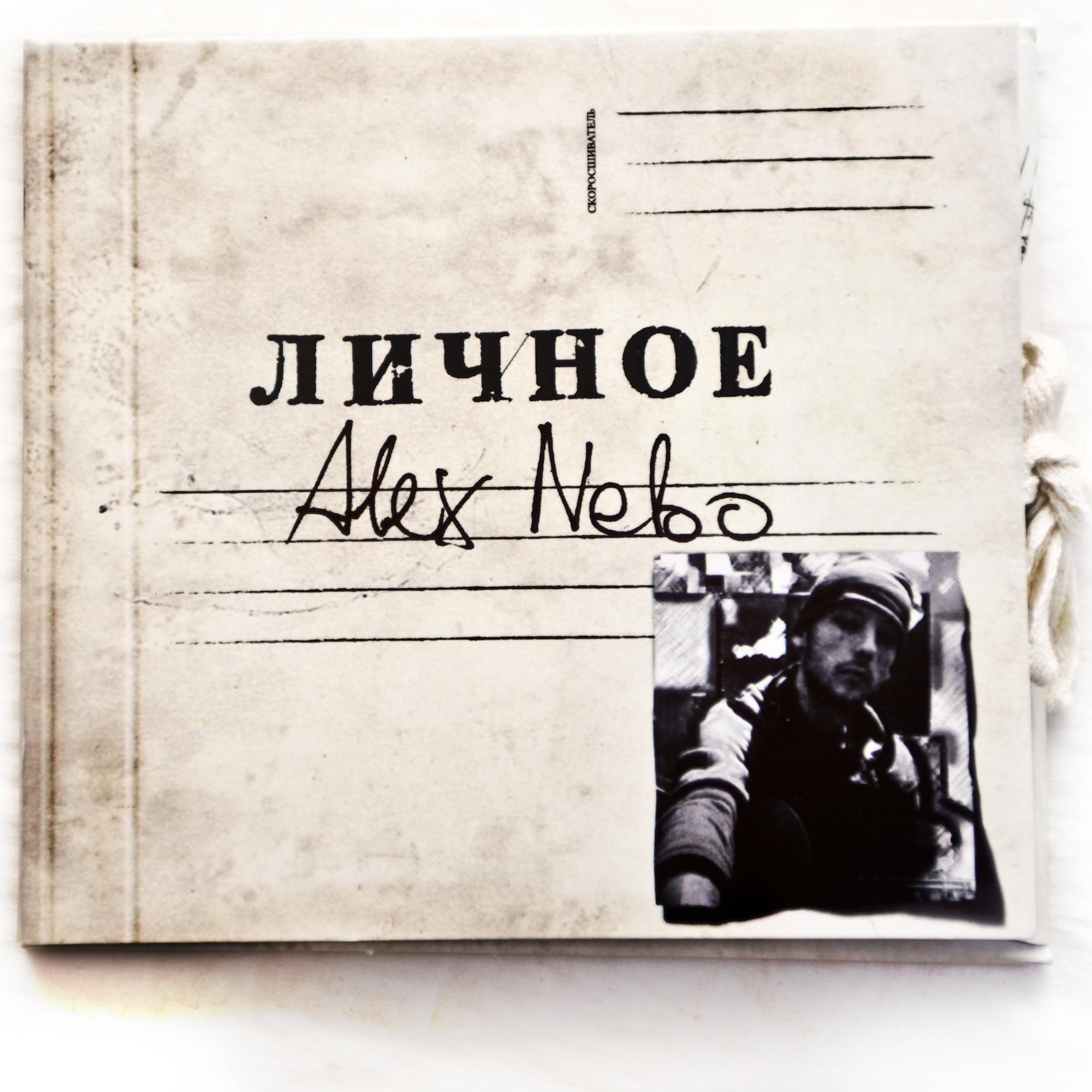 Alex Nebo