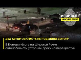 (18+) В Екатеринбурге на Широкой Речке автомобилисты устроили драку