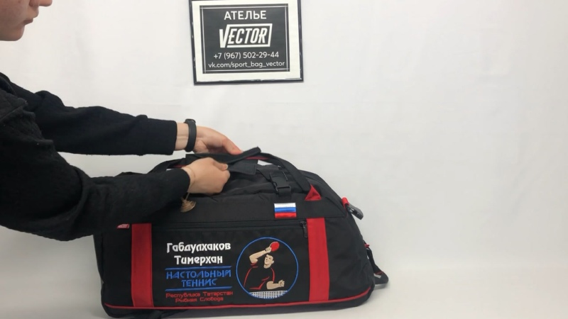 Сумка -рюкзак для настольного тенниса , Республика Татарстан ,Рыбная Слобода .