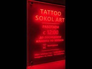 Видео от STUDIO TATTOO SOKOL-ART тату в Костроме
