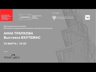 Анна Трапкова «Выставка ВХУТЕМАС»