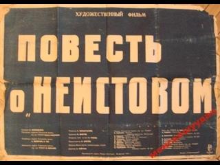 Повесть о «Неистовом». 1947.