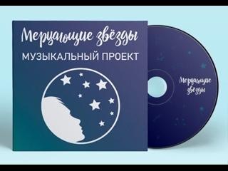 "Видео-презентация проекта ""Мерцающие звёзды"""