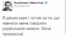 Бойко Петя | Одесса | 4