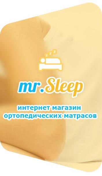 Мистер Слип | группа