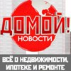 Телепрограмма Домой Новости