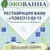 Реставрация ванн | Эпоксидка | ЭкоВанна НСК