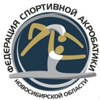 Федерация спортивной акробатики НОВОСИБИРСК
