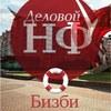 Деловой Наро-Фоминск - БИЗБИ