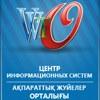 Центр информационных систем WTO