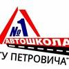 """Автошкола """"У ПЕТРОВИЧА"""" Южноуральск"""