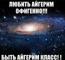 Персональный фотоальбом Айгерим Кудайбергеновой