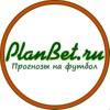 PlanBet.ru - Прогнозы на футбол