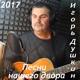 Игорь Душкин - Здравствуй лето