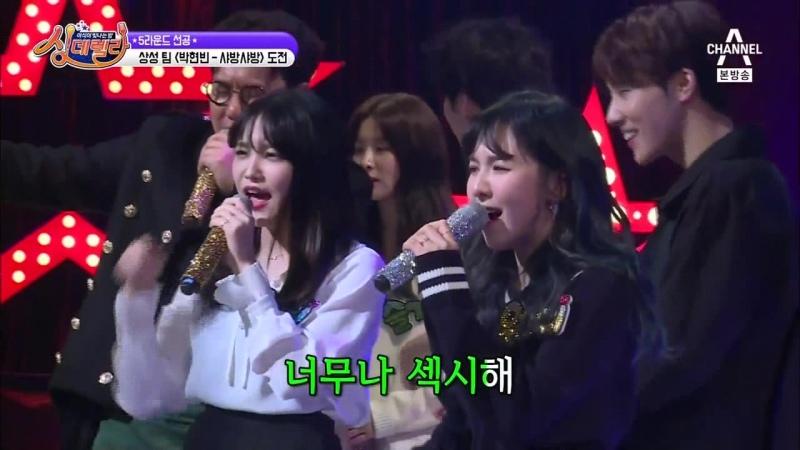 170224 Wendy Yeri (Red Velvet) - Shabang Shabang (Park Hyun Bin Cover) @ Singderella