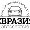 Автосервис ЕВРАЗИЯ