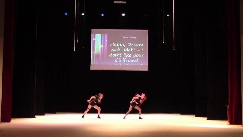 Cosbang 2018г Happy Dream Волгоград