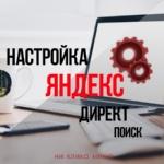 Настройка рекламы яндекс-директ на поиске