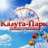 """Открытие сезона в """"Калуга-парке"""""""