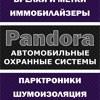 Автосигнализации Pandora. Сервис Pandora в Орле.
